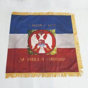 Vojno istorijska zastava Za kralja i otadžbinu