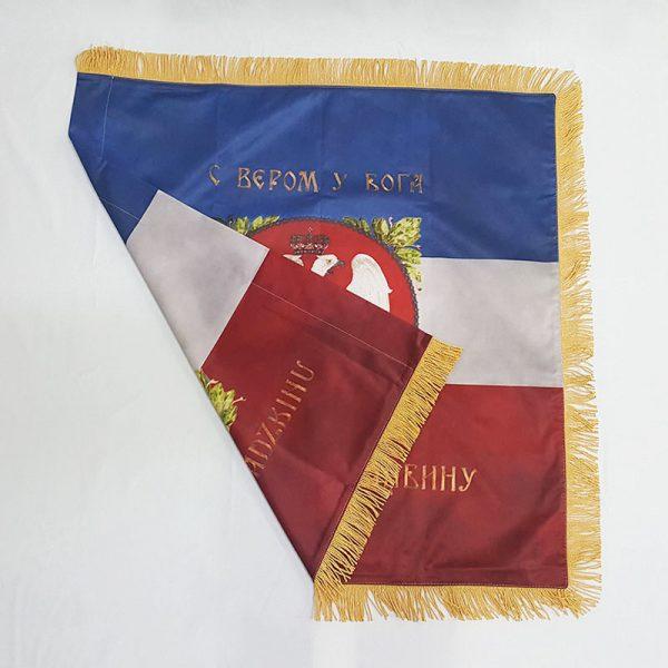 Zastava za kralja i otadžbinu